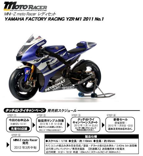 Mini-Z_Moto_Racer_MC-01
